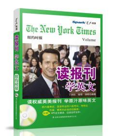 星火英语:读报刊学英文(纽约时报)(2014)附光盘1片