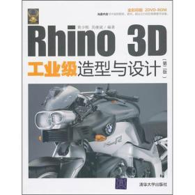 Rhino 3D工业级造型与设计
