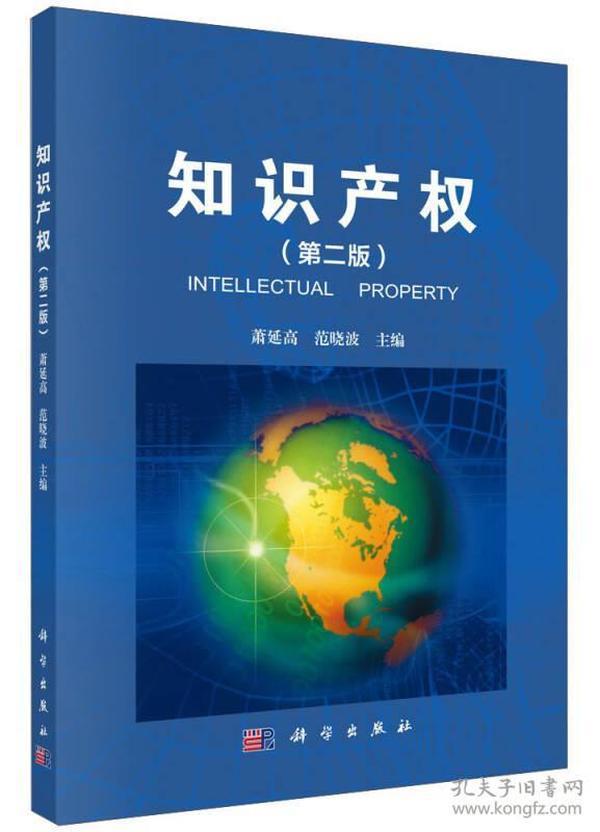 知识产权(第2版)
