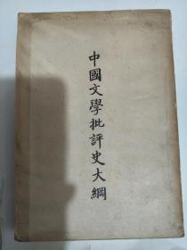 中国文学批评史大纲(民国36年)