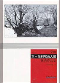 中国天津:全国第六届钢笔画大展优秀作品集