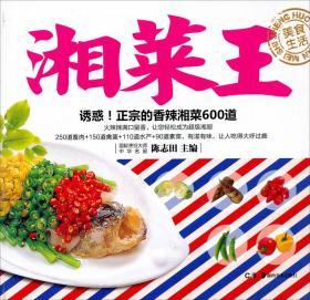 湘菜王:诱惑!正宗的香辣湘菜600道