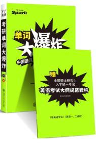 单词大爆炸 马德高 上海交通大学出版社 9787313125002