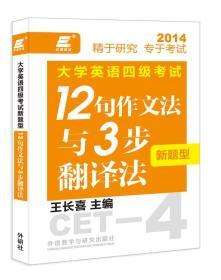 长喜英语:大学英语四级考试新题型12句作文法与3步翻译法
