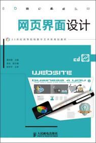 21世纪高等院校数字艺术类规划教材:网页界面设计