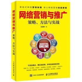 网络营销与推广 策略、方法与实战