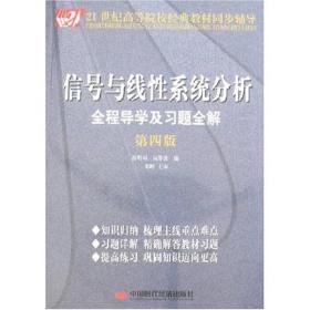 信号与线性系统分析全程导学及习题全解(第四版) 9787802212442