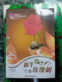 蜗牛和玫瑰树