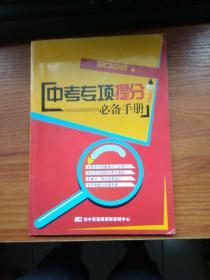 中考专项提分必备手册