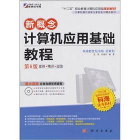 新概念计算机应用基础教程(第6版)