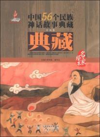 中国56个民族神话故事典藏·名家绘本:壮族卷