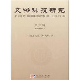 文物科技研究(第5辑)