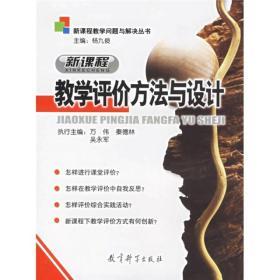 新课程教学问题与解决丛书:新课程教学评价方法与设计