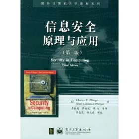 信息安全原理与应用(第三版)