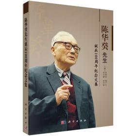 pod-陈华癸先生诞辰100周年纪念文集