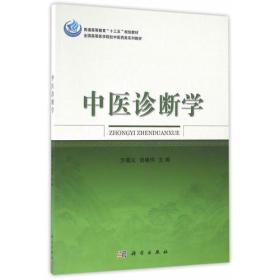 中医诊断学:全国高等医学院校中医药类系列教材