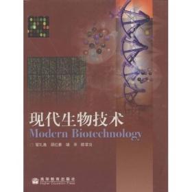 现代生物技术