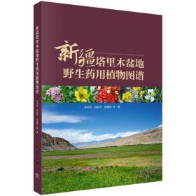 新疆塔里木盆地野生药用植物图谱