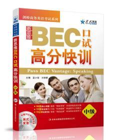 星火英语·剑桥商务英语考试系列:新思维BEC口试高分快训