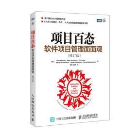项目百态:软件项目管理面面观(修订版)