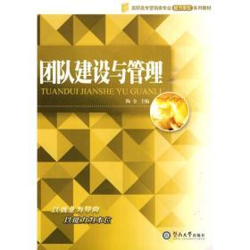 高职高专营销类专业能力本位系列教材:团队建设与管理