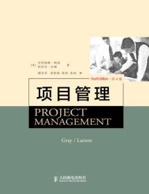 项目管理(第4版)