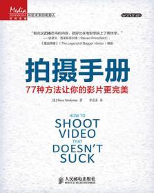 拍摄手册:77种方法让你的影片更完美【正版库存书.极速发货.内页干净】