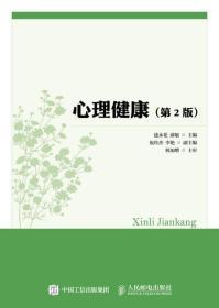 心理健康(第2版)