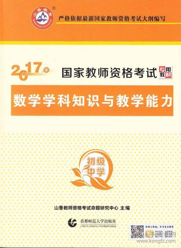 山香教育 数学学科知识与教学能力:初级中学/2017国家教师资格考试专用教材