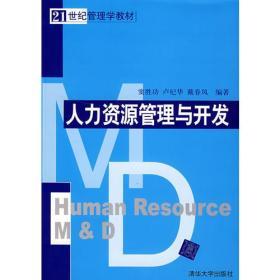 人力资源管理与开发/21世纪管理学教材