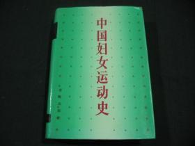 中国妇女运动史(新民主主义时期)