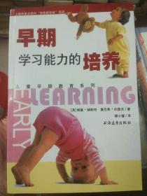 早期学习能力的培养