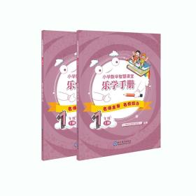 小学数学智慧课堂乐学手册·一年级(全二册)