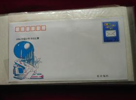 1994JF.42.(1-1)《中国少年书信比赛》纪念邮资信封