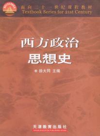 西方政治思想史 9787530931240 徐大同  天津教育出版社