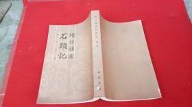 增评补图石头记 第一册【无笔记画线,内页干净,绝版品相】