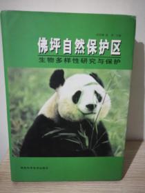 佛坪自然保护区生物多样性研究与保护