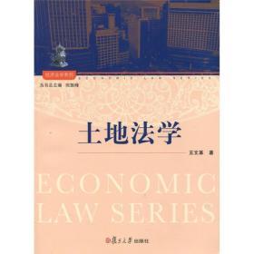 经济法学系列·土地法学