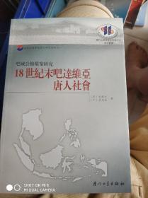 18世纪末吧达维亚唐人社会