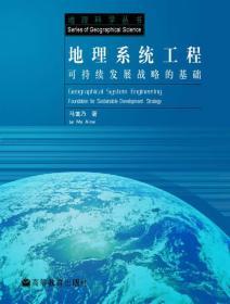 地理系统工程 马蔼乃 高等教育出版社 9787040201406