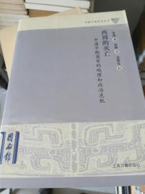 西周的灭亡:中国早期国家的地理和政治危机(馆藏)