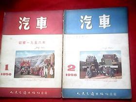 老期刊:汽车 1956年第1、2、3、4、5、6、7、8、10、11、12【11册合售】