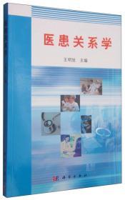 二手正版医患关系学 王明旭 张超英 李兴民 科学出版社9787030215871ah