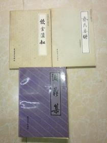 中国烹饪古籍丛书:调鼎集、饮食须知、齐民要术(饮食部分) 3本