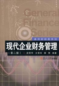 现代企业财务管理(第2版)