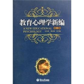 教育心理学新编(第3版)