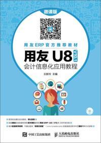 用友U8V10.1会计信息化应用教程王新玲人民邮电出版社9787115421142