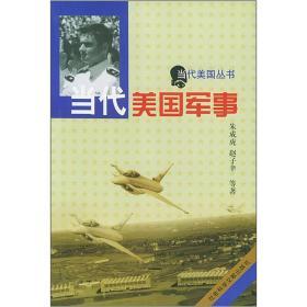 当代美国军事 朱成虎,赵子聿等著 社会科学文献出版社