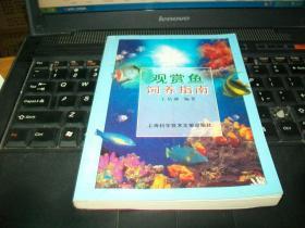 观赏鱼饲养指南
