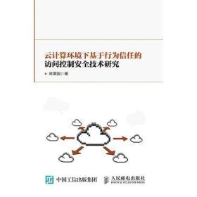 云计算环境下基于行为信任的访问控制安全技术研究